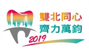 2019大台北國際牙展暨學術年會-論文貼示參展辦法